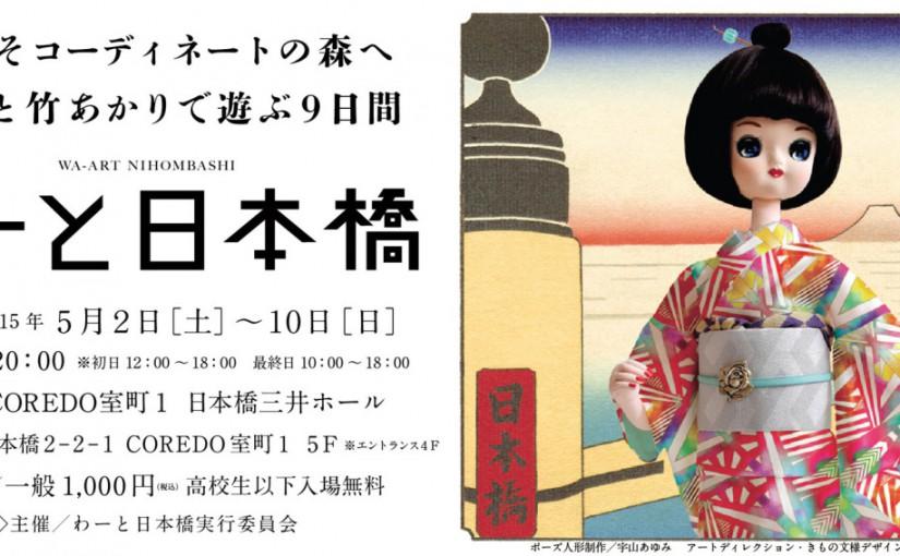 5/2〜5/10 日本橋にてイベント参加